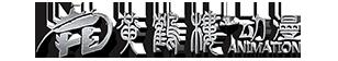 动漫设计制作_动画制作公司-黄鹤楼动漫武昌兆富国际工作室